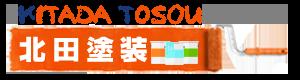 埼玉県所沢市の一般住宅の外壁塗装や屋根塗装工事なら北田塗装
